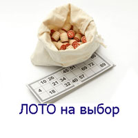 Лото купить Украина