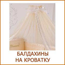 Балдахины на кроватку