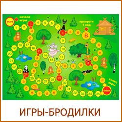Игры-бродилки для детей