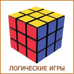 Логические игры для детей и взрослых