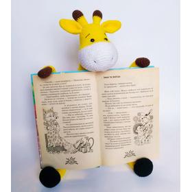 Игрушка ЖИРАФ УЧЕНЫЙ - подставка для книг