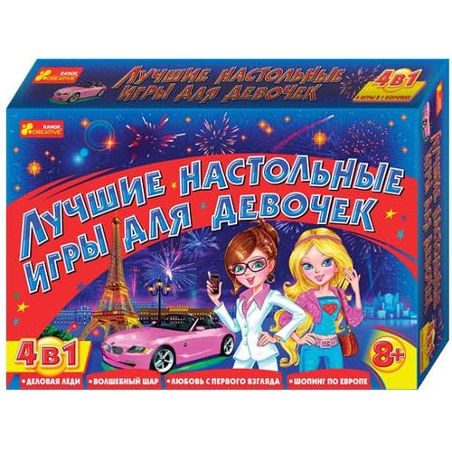 Комплект игр для девочек от 8 лет