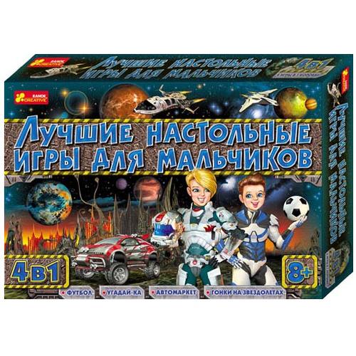 Комплект игр для мальчиков от 8 лет