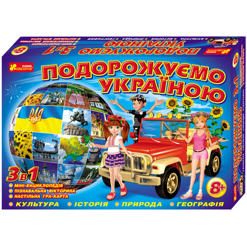 Гра Мандруємо Україною