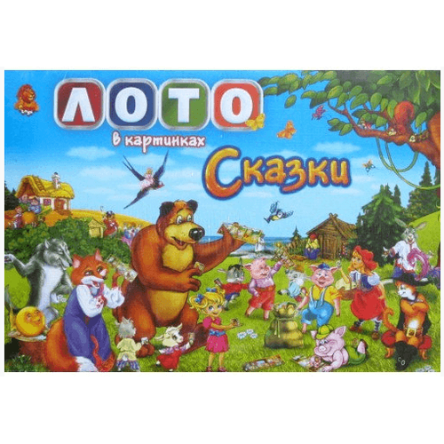 Игра ДЕТСКОЕ ЛОТО - СКАЗКИ2
