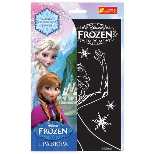 """Гравюра """"Эльза с поднятыми руками"""" Frozen"""